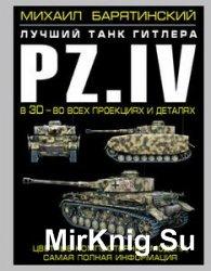 Pz.IV: Лучший танк Гитлера в 3D - во всех проекциях и деталях