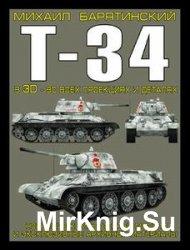 Т-34 в 3D - во всех проекциях и деталях
