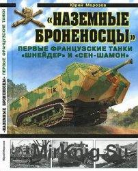 """""""Наземные броненосцы"""". Первые французские танки """"Шнейдер"""" и """"Сен-Шамон ..."""