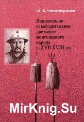 Национально-освободительное движение монгольского народа в ХVII-ХVIII вв