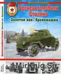 Бронеавтомобили Сталина. Золотой век бронемашин