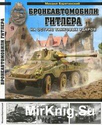 Бронеавтомобили Гитлера. На острие танковых ударов