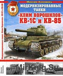 """Модернизированные танки. """"Клим Ворошилов"""" КВ-1С и КВ-85"""
