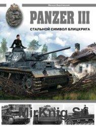 Panzer III: Стальной символ блицкрига