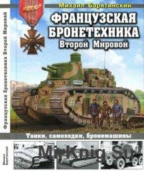 Французская бронетехника Второй Мировой. Танки, самоходки, бронемашины