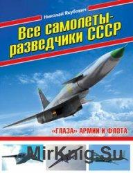 Все самолеты-Разведчики СССР