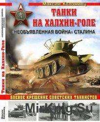 Танки на Халхин-Голе. Необъявленная война Сталина