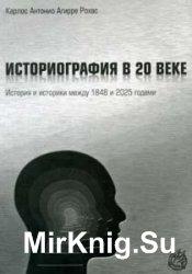 Историография в 20 веке: История и историки между 1848 и 2025 годами