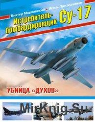 """Истребитель-бомбардировщик Су-17: Убийца """"духов"""""""