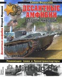"""Десантные амфибии Второй Мировой. """"Аллигаторы"""" США - плавающие танки и бр ..."""