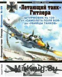 """""""Летающий танк"""" Гитлера. Штурмовик Hs 129 - от """"самолета поля боя"""" до  ..."""