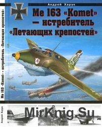 """Me 163 """"Komet"""" – истребитель """"Летающих крепостей"""""""