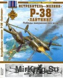 """Истребитель-""""молния"""" Р-38 """"Лайтнинг"""". Победы американских асов"""