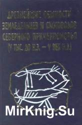 Древнейшие общности земледельцев и скотоводов Северного Причерноморья (V ты ...