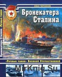 """Бронекатера Сталина. """"Речные танки"""" Великой Отечественной"""