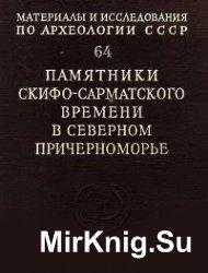 Памятники скифо-сарматского времени в Северном Причерноморье