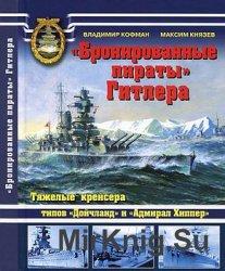 """""""Бронированные пираты"""" Гитлера. Тяжелые крейсера типов """"Дойчланд"""" и """"А ..."""