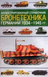 Иллюстрированный справочник Бронетехника Германии 1934-1945 гг.