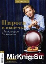 Пироги и выпечка с Александром Селезнёвым