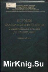 История Самарского Поволжья с древнейших времен до наших дней. 6 книг.