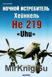 """Ночной истребитель Хейнкель He 219 """"Uhu"""""""