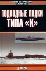 """Подводные лодки типа """"К"""""""