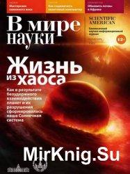В мире науки №7 2016