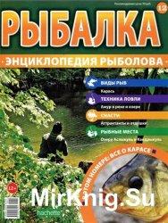 Рыбалка. Энциклопедия рыболова №12 (2015)