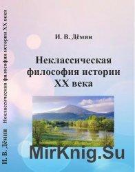 Неклассическая философия истории XX века