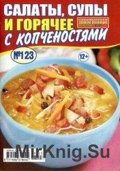 Золотая коллекция рецептов. Спецвыпуск №123 2015. Салаты, супы и горячее с  ...