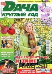 Дача круглый год №11 2015