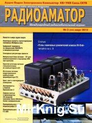 Радиоаматор №3 2015