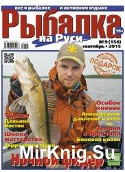 Рыбалка на Руси №9 (сентябрь 2015)