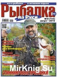 Рыбалка на Руси №8 2015