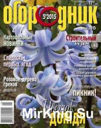 Огородник №5 (май 2015)