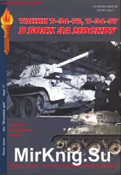 Танки Т-34-76, Т-34-57 В боях за Москву. Бронетанковая техника на службе в  ...