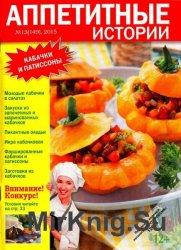 Аппетитные истории №13 2015. Кабачки и патиссоны