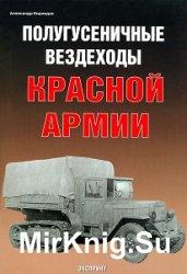 Полугусеничные вездеходы Красной армии