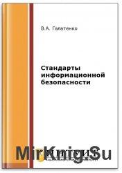Стандарты информационной безопасности (2-е изд.)
