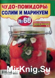 Золотая коллекция рецептов. Спецвыпуск №68 (июнь 2015). Чудо-помидоры: солим и маринуем