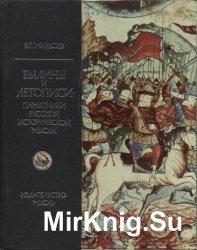 Былины и летописи — памятники русской исторической мысли