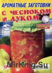Золотая коллекция рецептов. Спецвыпуск №70 (июнь 2015). Ароматные заготовки ...