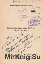 Противопехотная мина ПФМ-1С. Кассета КСФ-1С