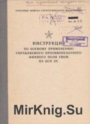 Инструкция по боевому применению управляемого противопехотного минного поля ...