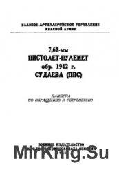 7,62-мм пистолет-пулемет обр. 1942 г. Судаева (ППС). Памятка по обращению и ...