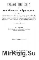 Казачьи пики 1891 г. и новейших образцов