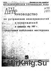 Руководство по устранению неисправностей и повреждений в шашках обр.1927 г. ...