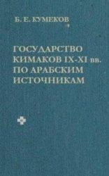 Государство кимаков IX-XI вв. по арабским источникам