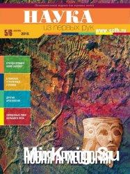Наука из первых рук №5-6 2015