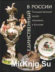 Единственный в России Государственный музей керамики в Кускове